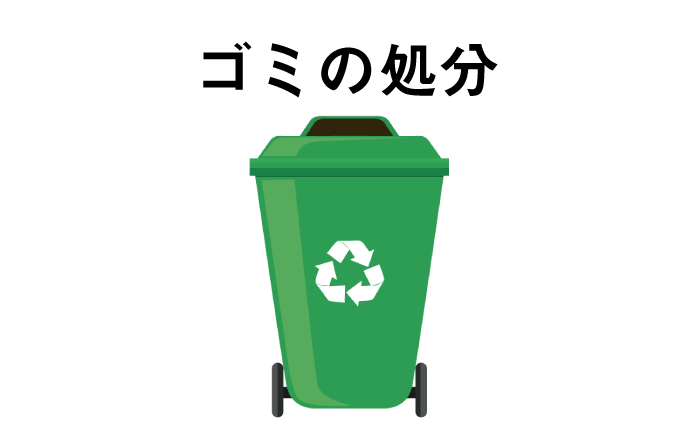 ゴミの処分もおまかせ