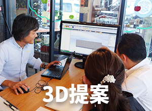 3D提案だから安心!