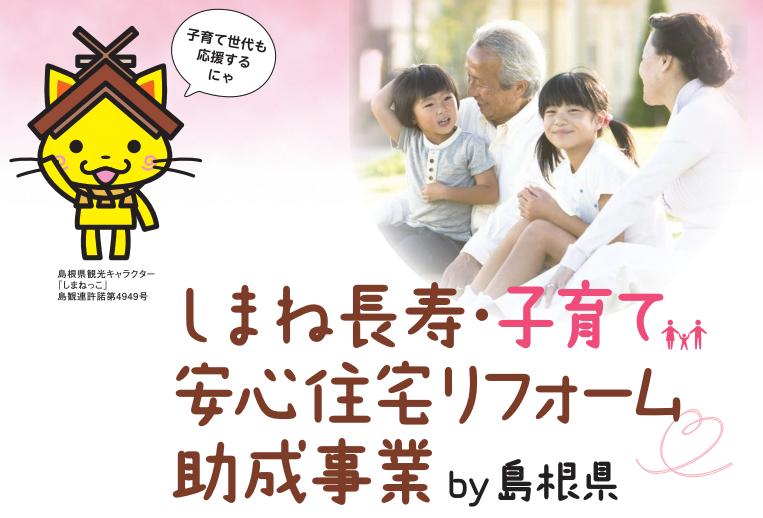 島根県のリフォーム助成金