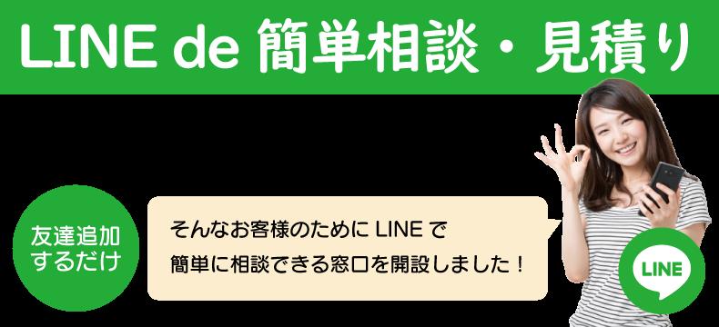 LINE@で簡単見積もり